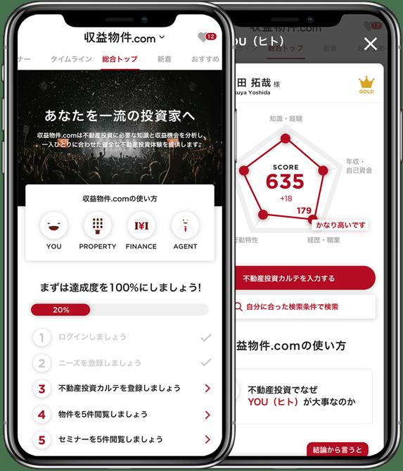 収益物件.com iOSアプリ